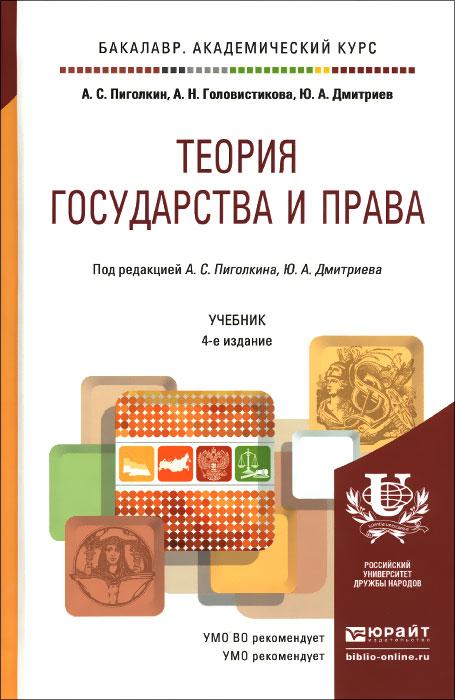 Zakazat.ru: Теория государства и права. Учебник. А. С. Пиголкин, А. Н. Головистикова, Ю. А. Дмитриев