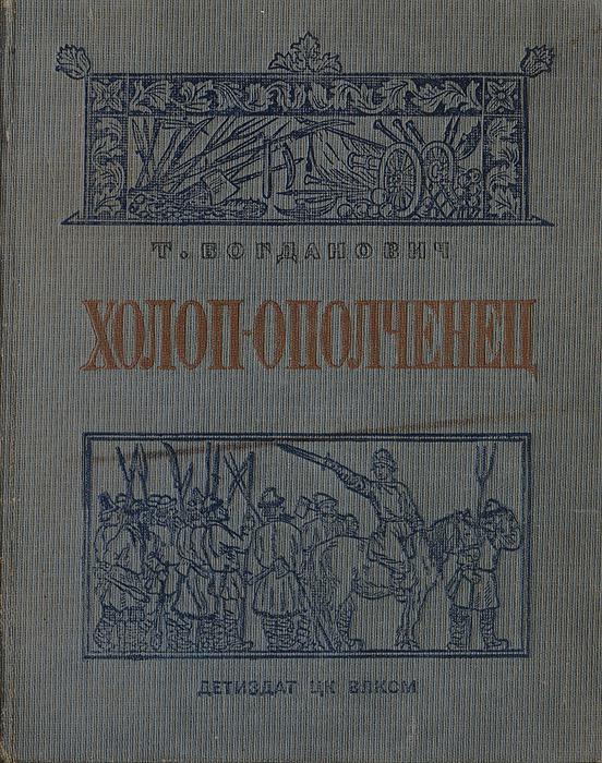 Холоп-ополченец (1606-1612 гг.). Книга 1. 1606-1609 гг.