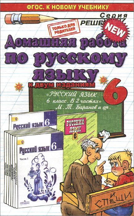А. В. Кудинова Русский язык. 6 класс. Домашняя работа. К учебнику М. Т. Баранова