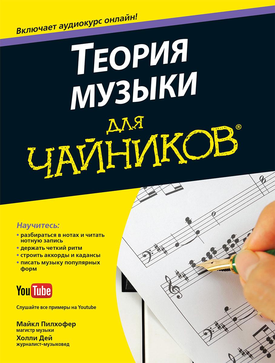 Теория музыки для