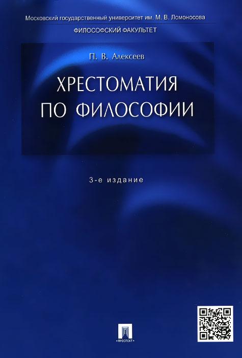 Zakazat.ru: Хрестоматия по философии