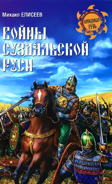 Михаил Елисеев Войны Суздальской Руси михаил елисеев войны суздальской руси