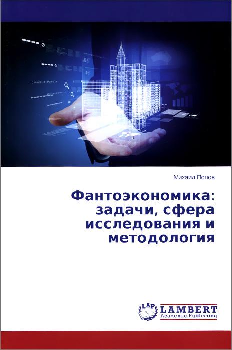 Фантоэкономика: задачи, сфера исследования и методология пермяков м теория виртуальных конструкторов