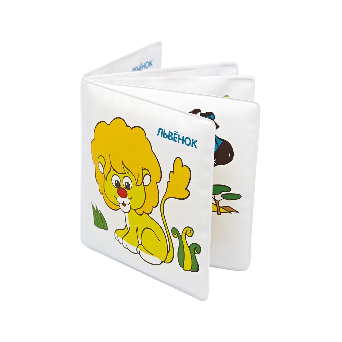 Курносики Игрушка-книжка с пищалкой Зоопарк игрушка сортер курносики
