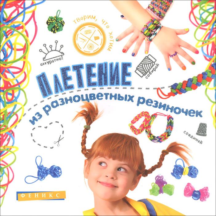 Плетение из разноцветных резиночек