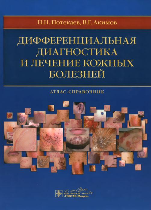 Дифференциальная диагностика и лечение кожных болезней
