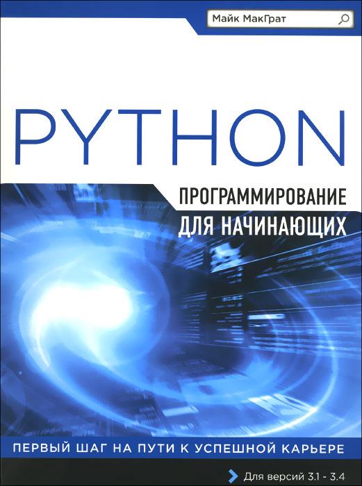 Майк МакГрат Программирование на Python для начинающих макграт майк программирование на java для начинающих