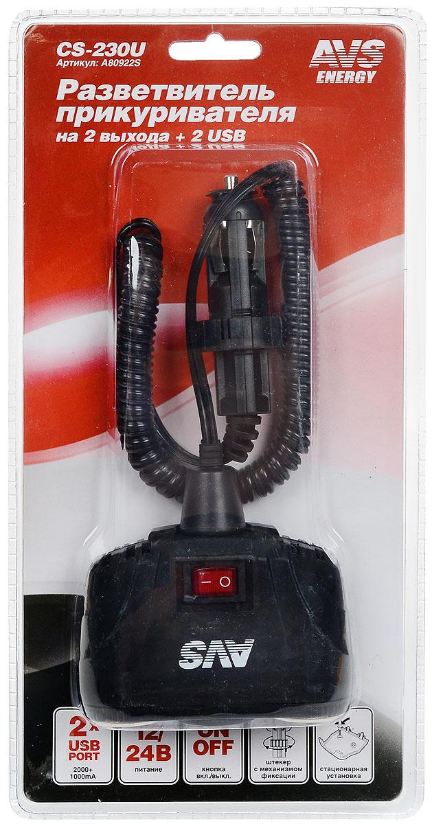 Разветвитель прикуривателя AVS 12/24 (на 2 выхода+2USB) CS230UA80922SПитание: 12/24VВозможность подключения двух приборов и 2 USB устройства (3100mA)Изготовлен из высокопрочного тугоплавкого пластикаУниверсален для всех автомобилей