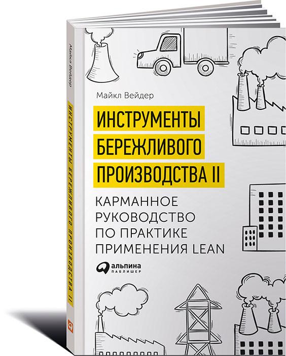 Майкл Вейдер Инструменты бережливого производства II. Карманное руководство по практике применения Lean