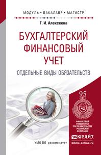 Zakazat.ru: Бухгалтерский финансовый учет. Отдельные виды обязательств. Учебное пособие. Г. И. Алексеева