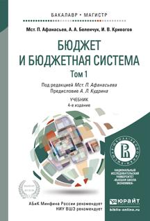 М. П. Афанасьев, А. А. Беленчук, И. В. Кривогов Бюджет и бюджетная система. В 2 томах. Учебник (комплект из 2 книг) а д шеремет в п суйц аудит учебник