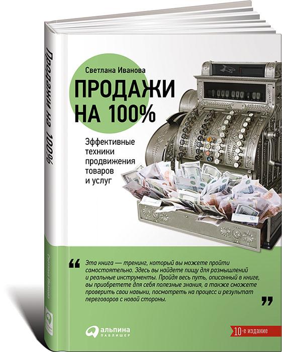 Светлана Иванова Продажи на 100%. Эффективные техники продвижения товаров и услуг