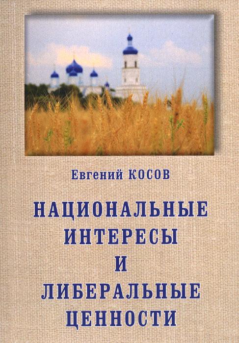 Евгений Косов Национальные интересы и либеральные ценности