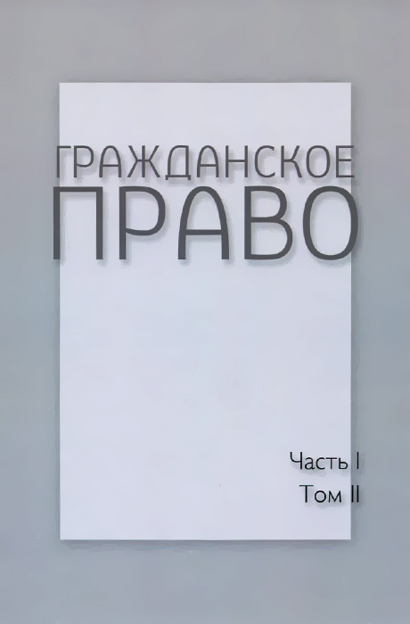 Гражданское право. Учебник. В 4 томах. Часть 1. Том 2