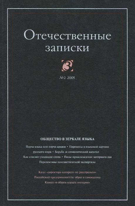Отечественные записки, №2 (23) 2005 в эпоху перемен мысли изреченные
