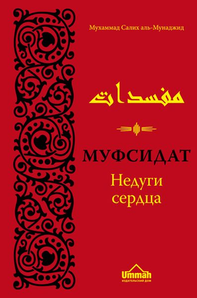 Мухаммад Салих аль-Мунаджид Муфсидат. Недуги сердца ISBN: 978-5-94824-279-8, 978-5-699-74444-2 аль мунаджид мухаммад салих муфсидат недуги сердца