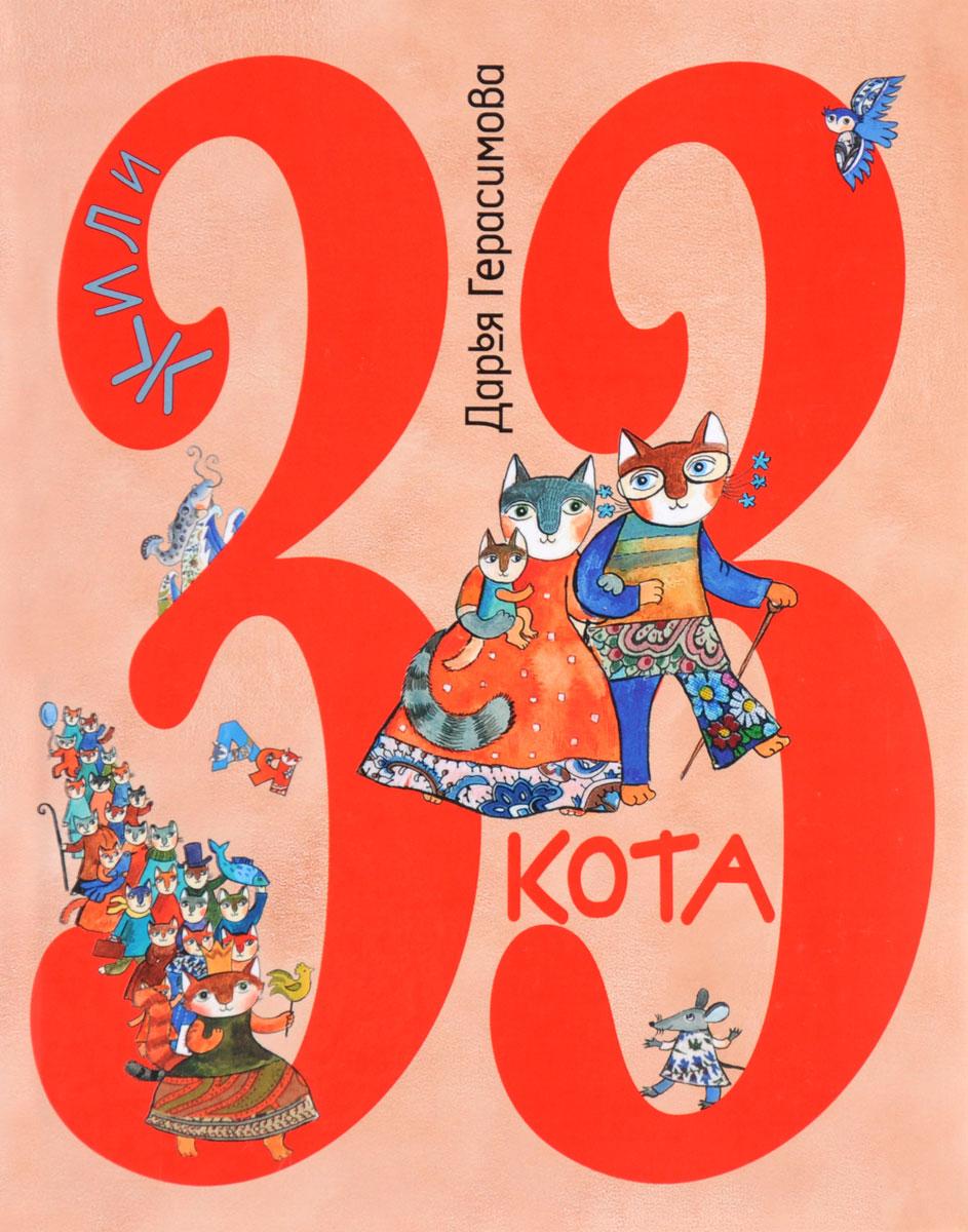 Дарья Герасимова Жили 33 кота. Веселые буквы весёлые буквы