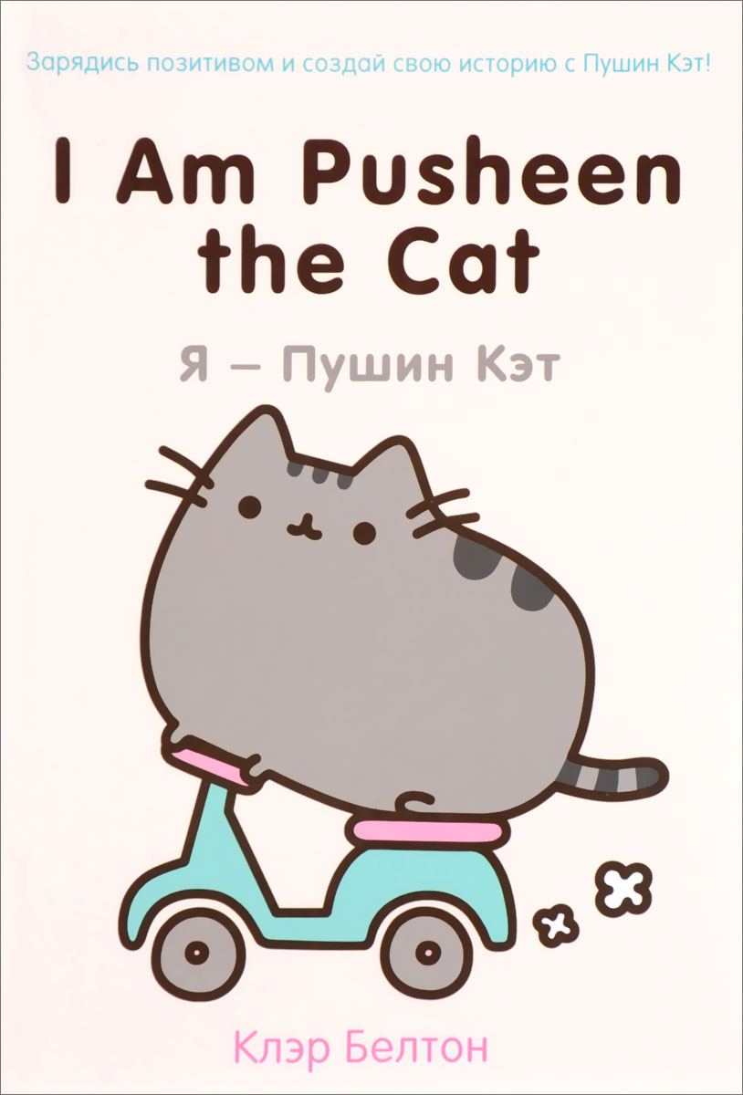 Книга I Am Pusheen the Cat. Я - Пушин Кэт. Клэр Белтон