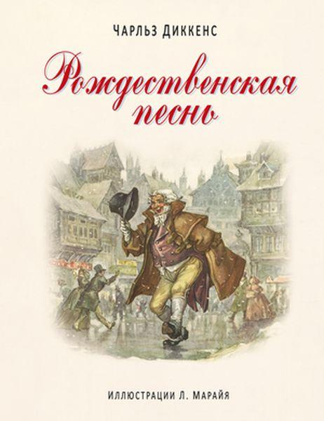 Чарльз Диккенс Рождественская песнь  эксмо рождественская песнь