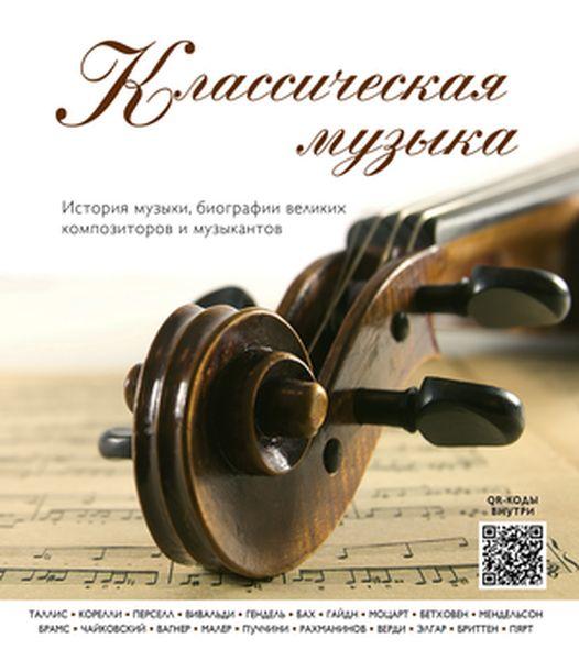 Музыка. Музыкальное искусство
