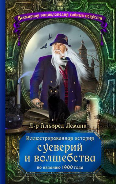 Иллюстрированная история суеверий и волшебства. Д-р Альфред Леманн