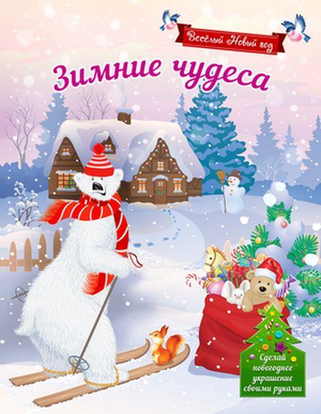 Зимние чудеса