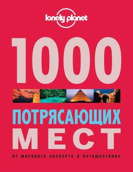 1000 потрясающих мест