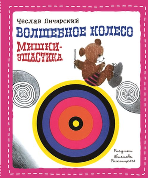 Чеслав Янчарский Волшебное колесо Мишки Ушастика чудеса под новый год