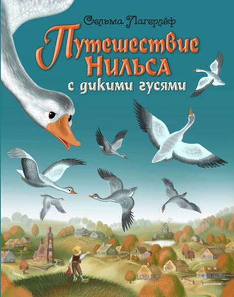 Сельма Лагерлёф Путешествие Нильса с дикими гусями