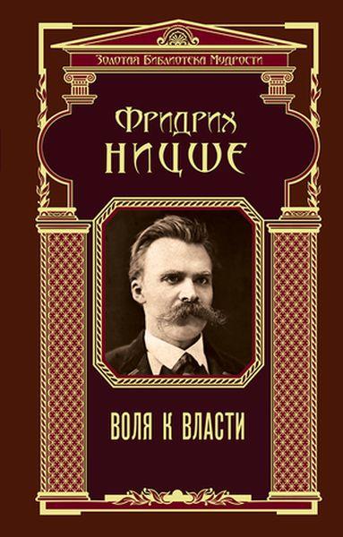 Фридрих Ницше Воля к власти