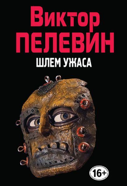 Виктор Пелевин Шлем ужаса