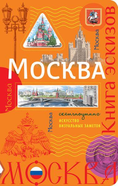 В. Юденков Москва. Книга эскизов. Искусство визуальных заметок