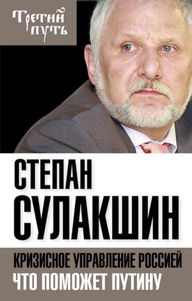 Кризисное управление Россией. Что поможет Путину. Степан Сулакшин