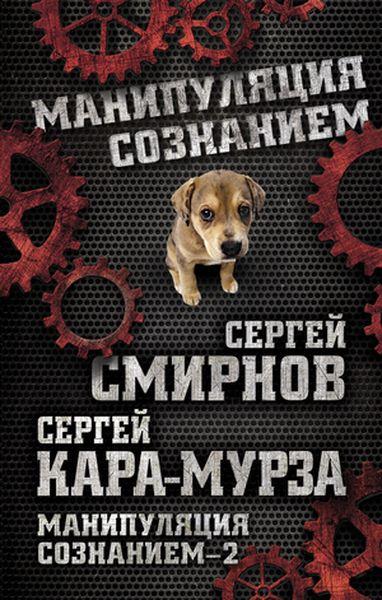 Сергей Смирнов, Сергей Кара-Мурза Манипуляция сознанием-2 ISBN: 978-5-906817-20-4