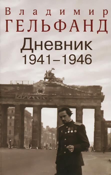 Владимир Гельфанд Владимир Гельфанд. Дневник 1941-1946 пипс с домой ужинать и в постель из дневника