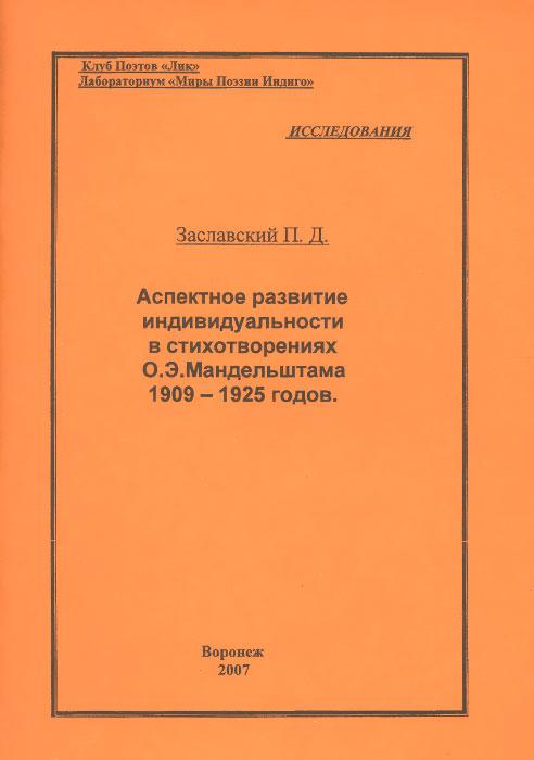 П. Д. Заславский Аспектное развитие индивидуальности в стихотворениях О. Э. Мандельштама 1909-1925 годов muenchen 1909