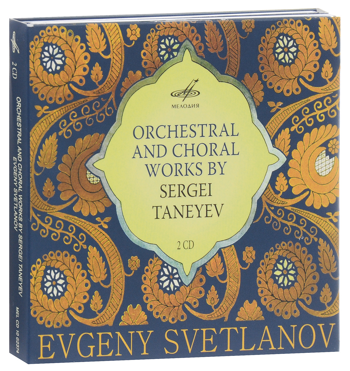 Евгений Светланов,The USSR State Academic Symphony Orchestra Evgeny Svetlanov. Sergei Taneyev. Orchestral And Choral Works (2 CD) choral all state policies and practices