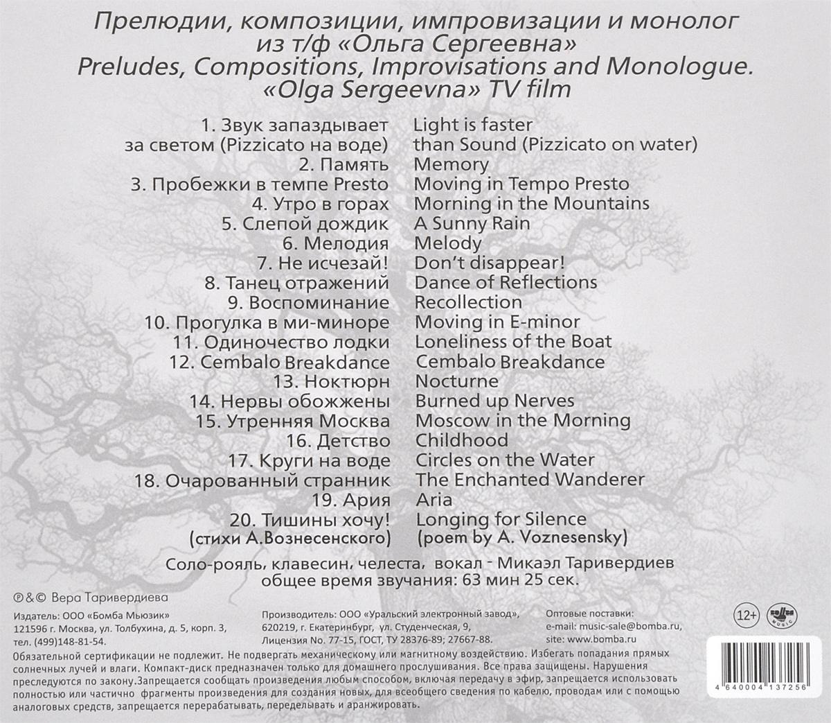 Микаэл Таривердиев.  Отражения тишины Bomba Music
