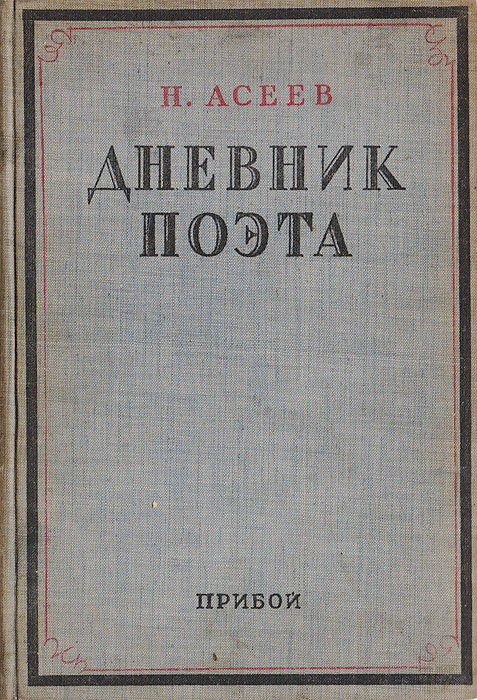 Дневник поэта