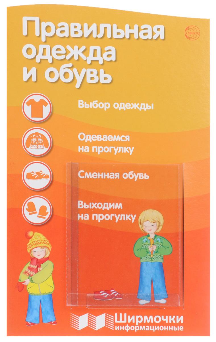 Т. В. Цветкова Правильная одежда и обувь. Ширмочки информационные (+ буклет)