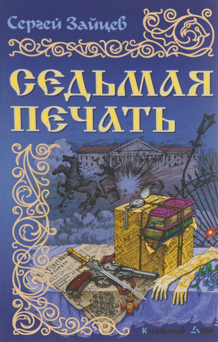 Сергей Зайцев Седьмая печать мишель смарт замужем за врагом