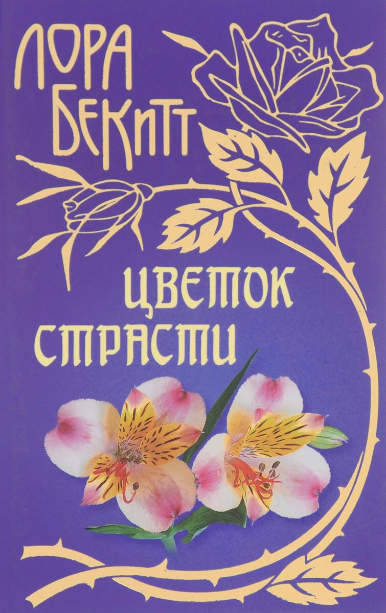 Лора Бекитт Цветок страсти лора веселова ровесница революции
