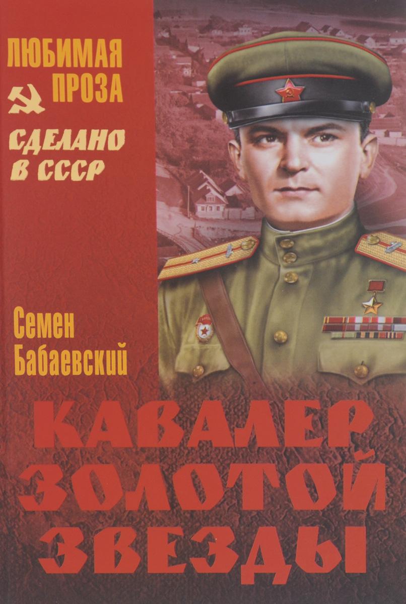 Кавалер Золотой Звезды. Семен Бабаевский