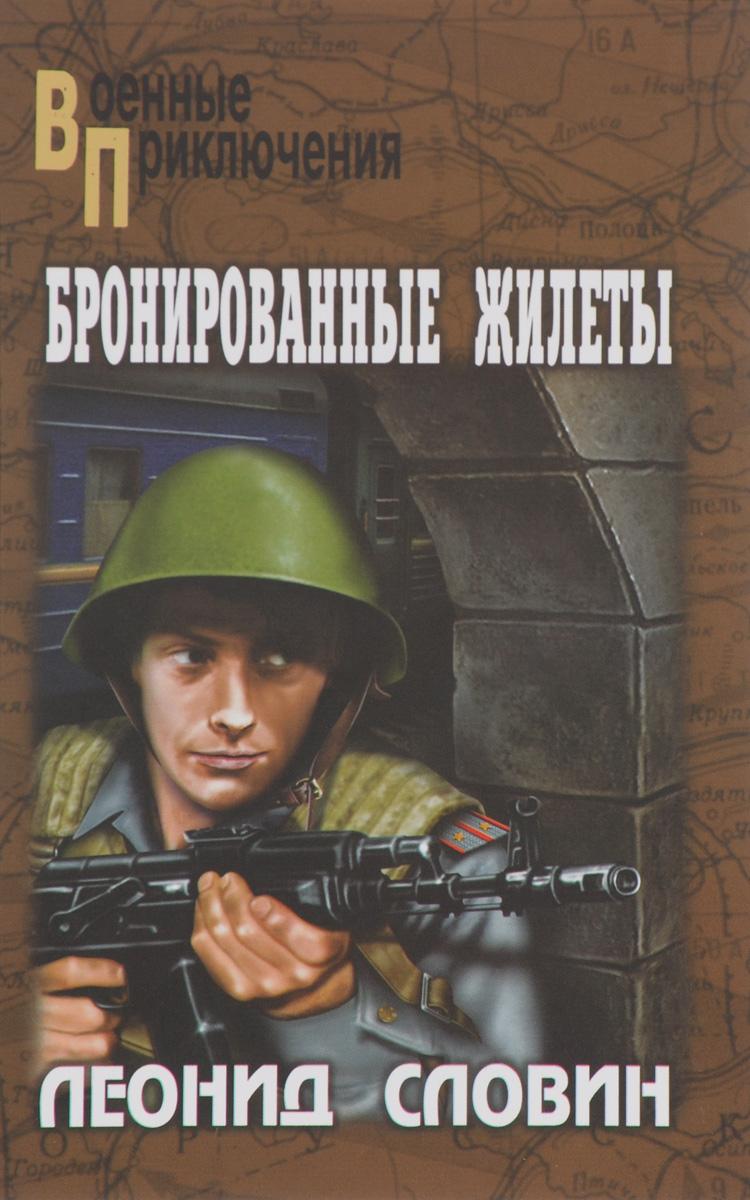 Леонид Словин Бронированные жилеты жилеты