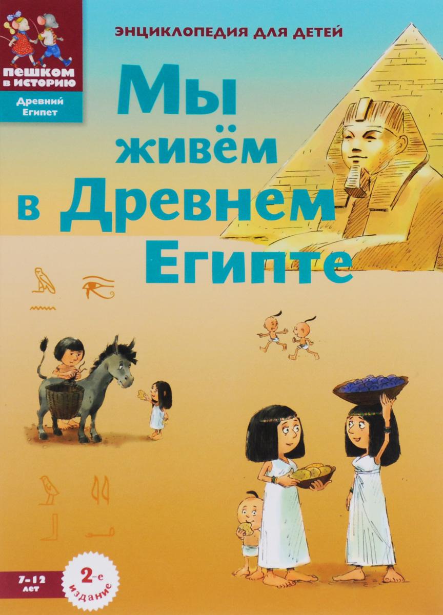 Мария Заславская Мы живем в Древнем Египте харман д мы живем в древнем новгороде энциклопедия для детей