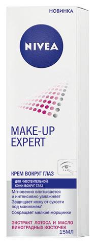 NIVEA MAKE-UP EXPERT крем вокруг глаз 15 мл10023300100Крем вокруг глаз MAKE-UP EXPERT сокращает морщинки и придаёт коже вокруг глаз здоровый и сияющий вид. Крем обогащен экстрактом лотоса и маслом виноградных косточек, которое является богатым источником ненасыщенных жирных кислот и витаминов, помогает сохранить упругость и эластичность кожи, а также разгладить мелкие морщинки и предотвратить возрастные изменения нежной кожи вокруг глаз.