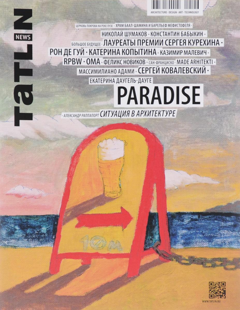 Tatlin News, №3(84)146, 2015 (+ брошюра, плакат) малевич к с черный квадрат