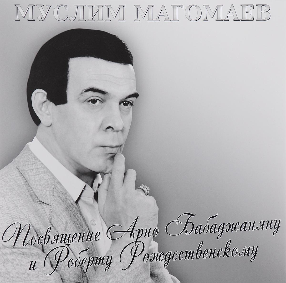 Муслим Магомаев Муслим Магомаев. Посвящение Арно Бабаджаняну и Роберту Рождественскому (LP) муслим магомаев муслим магомаев ты моя мелодия lp