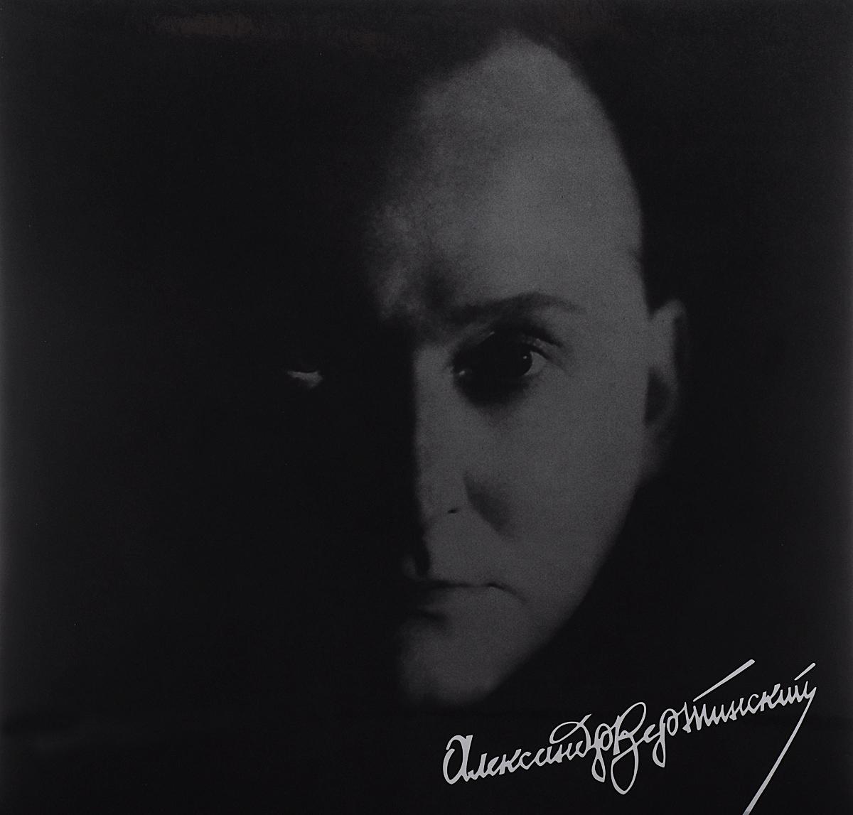 Александр Вертинский Александр Вертинский. Легенда века (LP) александр вертинский vertinski cd