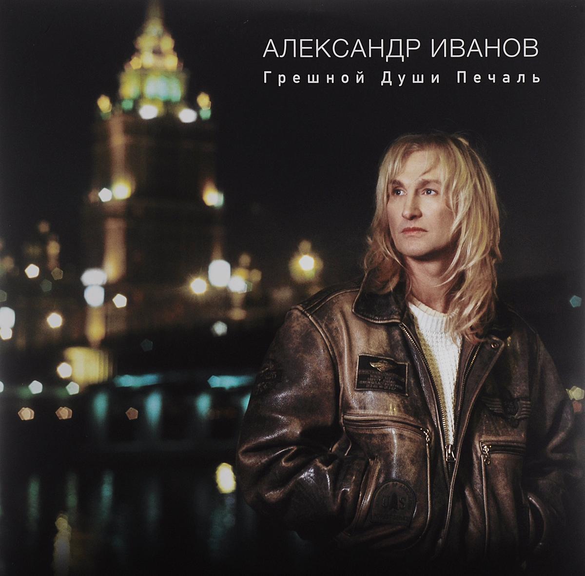 Александр Иванов Александр Иванов. Грешной души печаль (2 LP)